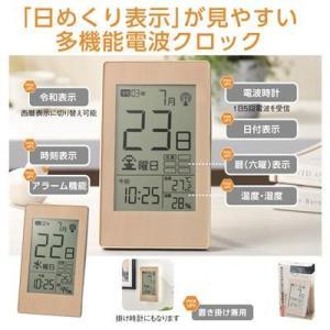 電波時計 掛置き時計 温湿度 アラーム 粗品 10個以上|happinesnet-stora