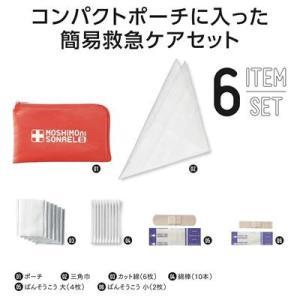 救急セット 携帯用 6点セット ノベルティ 60セット単位 happinesnet-stora
