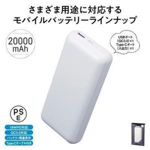 モバイルバッテリー 20000mAh ギフト ノベルティ 5個以上 happinesnet-stora
