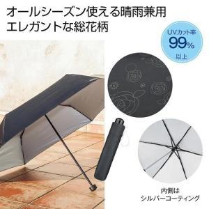 晴雨兼用折りたたみ傘 レディース ギフト 粗品 景品 プレゼント ノベルティ happinesnet-stora