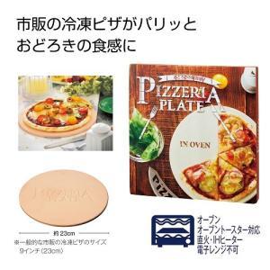 ピザプレート キッチン用品 便利グッズ ギフト 粗品 プレゼント ノベルティ|happinesnet-stora