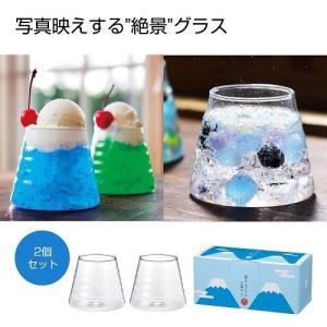富士山グラス ペア グラス おしゃれ ギフト 粗品 プレゼント ノベルティ|happinesnet-stora