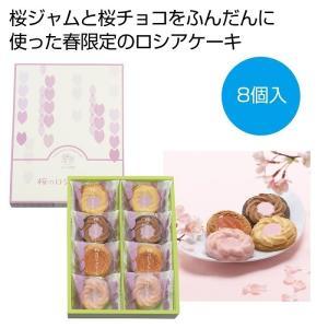 ロシアケーキ 8個入り ギフト 粗品 記念品 景品 プレゼント|happinesnet-stora