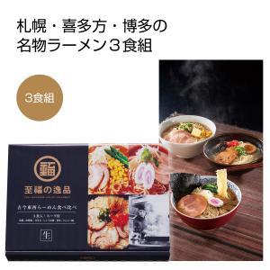 ラーメン 食べ比べセット 3食組 麺類 ギフト 粗品 記念品 景品 プレゼント|happinesnet-stora