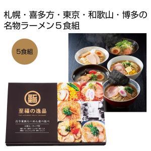ラーメン 食べ比べセット 5食組 麺類 ギフト 粗品 記念品 景品 プレゼント