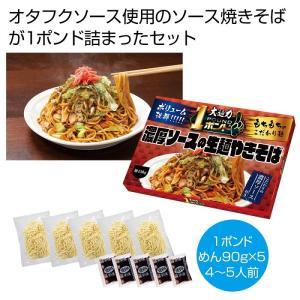 焼きそば 生麺 1ポンド ギフト 粗品 記念品 プレゼント|happinesnet-stora