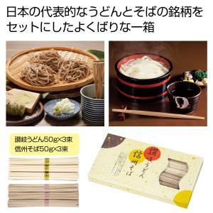 讃岐うどん 信州蕎麦 セット ギフト 粗品 記念品 プレゼント|happinesnet-stora