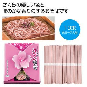 蕎麦 乾麺 10束 桜そば ギフト 粗品 記念品 プレゼント|happinesnet-stora