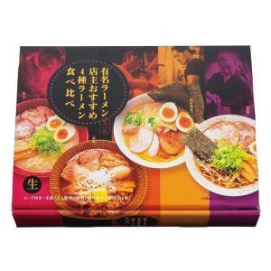ラーメン 生麺 食べ比べセット 麺類 ギフト 粗品 記念品 景品 プレゼント