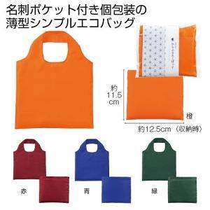 エコバッグ 折り畳み お買い物バッグ ギフト 粗品 プレゼント ノベルティ|happinesnet-stora
