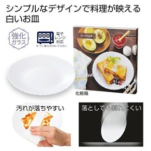 ―――白い丈夫なお皿―――  1ケース:48枚(48入×1カートン)       サイズ: 約21....