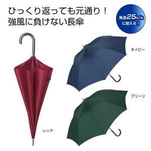 耐風傘 レディース メンズ ギフト 記念品 プレゼント ノベルティ|happinesnet-stora