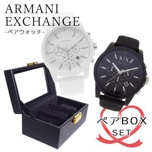 腕時計 ペアウォッチ BOX付 アルマーニエクスチェンジ ARMANI EXCHANGE AX1325 AX1326 ブラック ホワイト happinesnet-stora