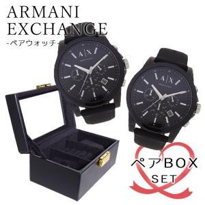 腕時計 ペアウォッチ BOX付 アルマーニエクスチェンジ ARMANI EXCHANGE AX1326 AX1326 ブラック happinesnet-stora