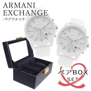 腕時計 ペアウォッチ BOX付 アルマーニエクスチェンジ ARMANI EXCHANGE AX1325 AX1325 ホワイト happinesnet-stora