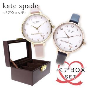 腕時計 ペアウォッチ BOX付 ケイトスペード KATE SPADE KSW1524 KSW1525 ベビーピンク ネイビー happinesnet-stora