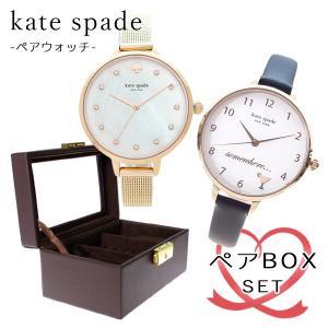 腕時計 ペアウォッチ BOX付 ケイトスペード KATE SPADE KSW1525 KSW1492 ネイビー ピンクゴールド happinesnet-stora