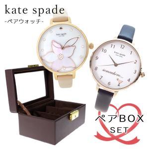 腕時計 ペアウォッチ BOX付 ケイトスペード KATE SPADE KSW1525 KSW1302 ネイビー ベージュ happinesnet-stora