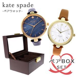腕時計 ペアウォッチ BOX付 ケイトスペード KATE SPADE KSW1156 KSW1157 ブラウン ネイビー happinesnet-stora