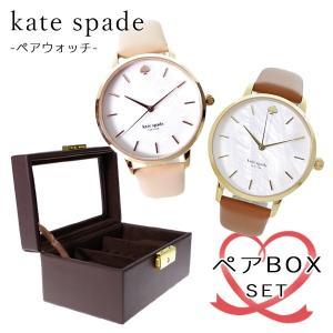 腕時計 ペアウォッチ BOX付 ケイトスペード KATE SPADE KSW1403 KSW1142 ベージュ ライトブラウン happinesnet-stora