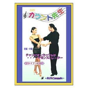 社交ダンス ジャイブ・レッスンDVD/カウント先生 VOL8 ジャイブ 初級〜中級