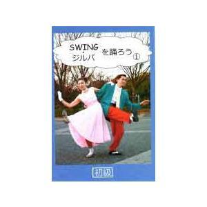 社交ダンス ジルバ/SWINGジルバを踊ろう1 初級