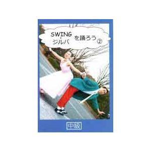 社交ダンス ジルバ・レッスンDVD/SWINGジルバを踊ろう2 中級