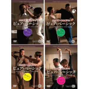 社交ダンス レッスン/大竹辰朗・鈴木孝子の「ピュアー・ベーシック」4巻セット