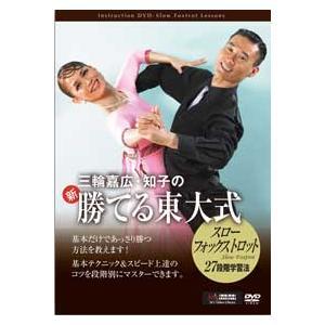 社交ダンス DVD・スローフォックス レッスン/三輪嘉広・知子の新「勝てる東大式」スローフォックストロット
