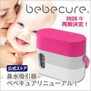 ※専用充電器は欠品しております。次回2019年12月入荷予定です。  乳児の鼻水吸引にはシリコンオリ...