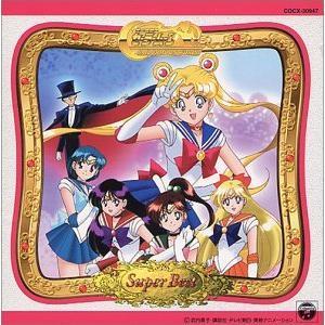 テレビアニメ「美少女戦士セーラームーン」スーパーベスト happiness-store1