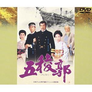 五稜郭 [DVD]|happiness-store1