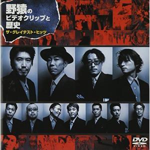 野猿のビデオクリップと歴史 ザ・グレイテスト・ヒッツ [DVD]|happiness-store1