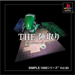 SIMPLE1500シリーズ Vol.80 THE 陣取り~ヴォルフィード1500~ happiness-store1