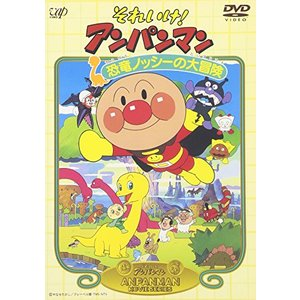 それいけ!アンパンマン 恐竜ノッシーの大冒険 [DVD]|happiness-store1