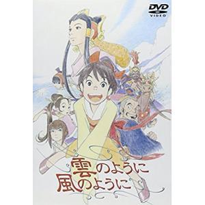 雲のように風のように [DVD]|happiness-store1
