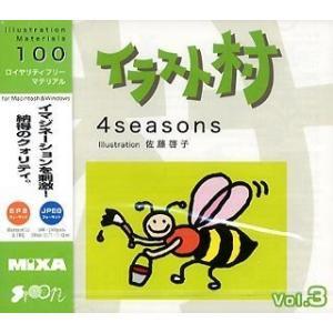 イラスト村 Vol.3 4seasons happiness-store1