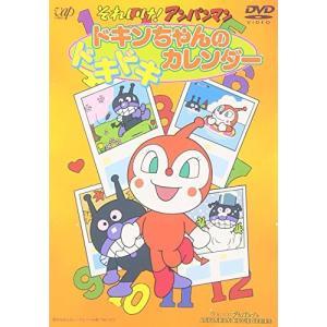 それいけ!アンパンマン ドキンちゃんのドキドキカレンダー [DVD]|happiness-store1