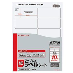 コクヨ コピー用紙 ワープロラベル用紙 東芝 A4 10面 20枚 タイ-2160N-W happiness-store1