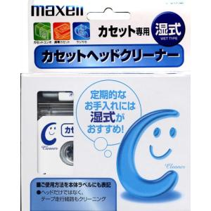 日立マクセル AUDIO CLEANER 湿式カセットヘッドクリーナー C-CW(S)|happiness-store1