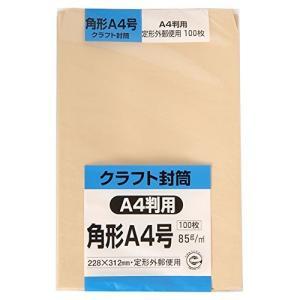 キングコーポレーション 封筒 クラフト 角形A4号 100枚 85g KA4K85 happiness-store1