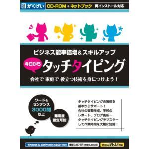 今日からタッチタイピング ネットブック対応版 happiness-store1