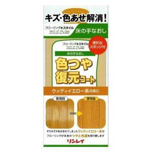 リンレイ 床の手なおし 色つや復元コート ウッディイエロー 500mL|happiness-store1