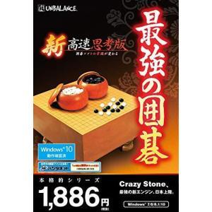 本格的シリーズ 最強の囲碁 新・高速思考版 happiness-store1