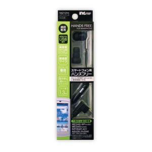 多摩電子工業 inG スマートフォン用ハンズフリー microUSB T6212m|happiness-store1