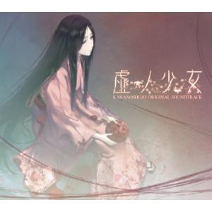 虚ノ少女 オリジナルサウンドトラック 初回版 happiness-store1