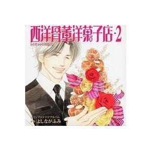 よしながふみ 「西洋骨董洋菓子店・2」 ドラマCD happiness-store1