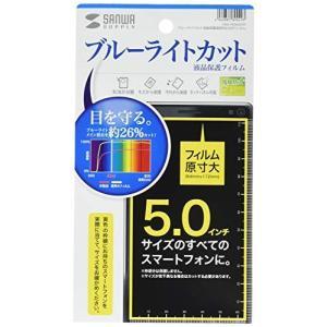 サンワサプライ 5.0インチ用ブルーライトカット液晶保護指紋防止光沢フィルム PDA-F50KBCFP|happiness-store1