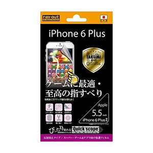 iPhone6 Plus / iPhone6s Plus スーパーゲーム&アプリ向け保護フィルム RT-P8FT/G1|happiness-store1