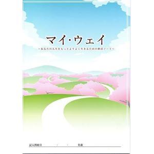 終活ノート マイウェイ〜発行元:終活カウンセラー協会 happiness-store1